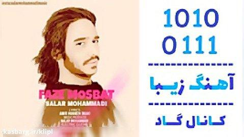 اهنگ سالار محمدی به نام فاز مثبت - کانال گاد