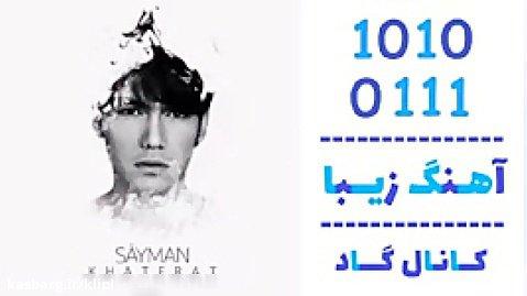 اهنگ سایمان به نام خاطرات - کانال گاد