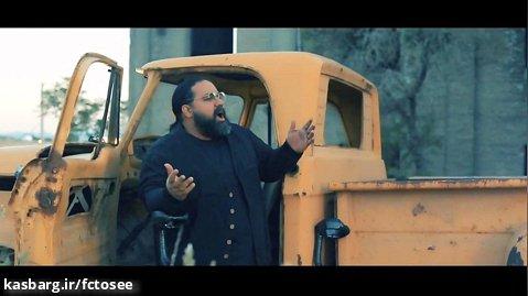 رضا صادقی - قاتل - موزیک ویدئو