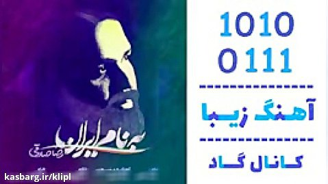 اهنگ رضا صادقی به نام به نام ایران - کانال گاد