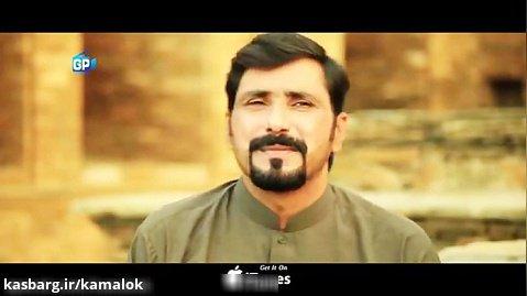آهنگ پشتو - عرفان کمال