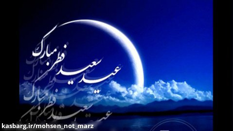 موزیک ویدیوی عید سعید فطر ....