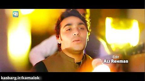 آهنگ پشتو - اصغر اقبال