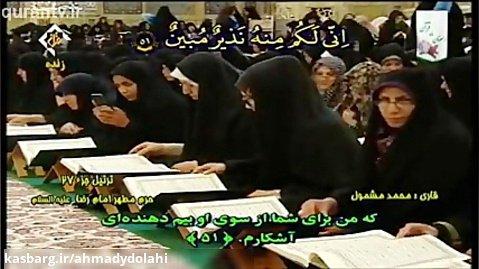 جز بیست و هفتم (27) قرآن کریم مشهد مقدس