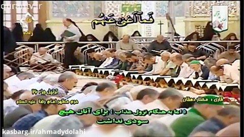 جز بیست و ششم (26) قرآن کریم مشهد مقدس