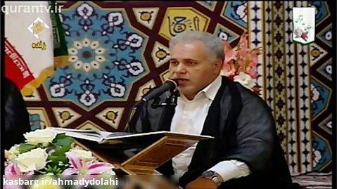 جز بیست و پنجم (25) قرآن کریم مشهد مقدس