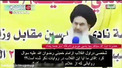 سخنان امام جمعه بغداد درمورد انقلاب اسلامی و ظهور