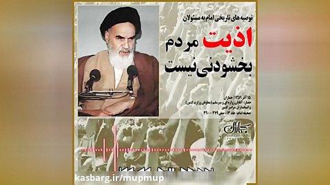 یادآوری جایگاه مسئولین در دوران پیش از انقلاب، توسط امام خمینی(س)