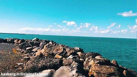 ساحل زیبای دریای خزر با آهنگ دریا ماهور افشار
