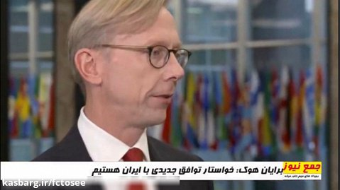 برایان هوک: خواستار توافق با ایران هستیم | خبر فوری