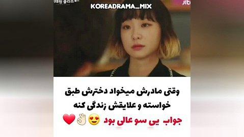 میکس سریال کره ای کلاس ایته وون