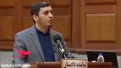 دادگاه اکبر طبری | ماجرای پول شویی طبری و نجفی | طبری فقط انکار میکند!