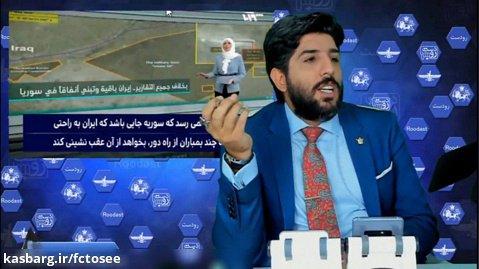 امید دانا: انتشار عکسهای فضایی از تونل های موشکی ایران در سویه توسط مخالفین بشار