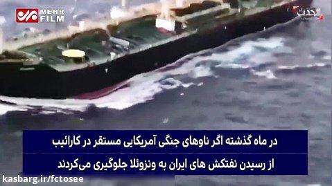 شبکه سعودی: کشتی های آمریکایی هدف نهایی ایرانی ها