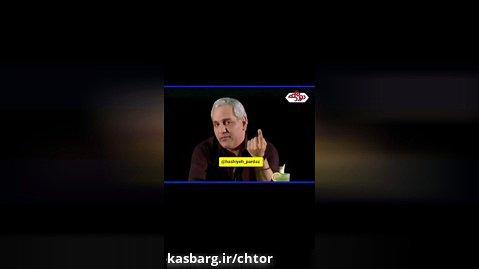 مصاحبه جدید مهران مدیری