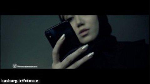 موزیک ویدیو جدید هوشمند | باید نباشم