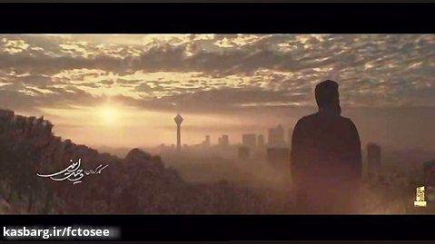 موزیک ویدیو جدید علی زند وکیلی | شهر حسود