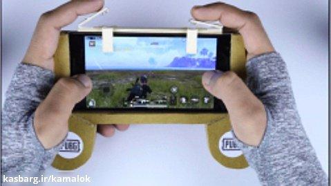 ساخت اسباب بازی های مقوایی - make PUBG gaming controller for mobile L1