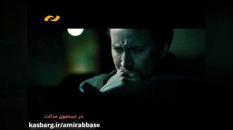 فیلم - در جستجوی عدالت ( نیکولاس کیج)   معمایی