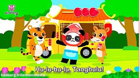 اموزش انگلیسی برای کودکان - PANDA SONGS