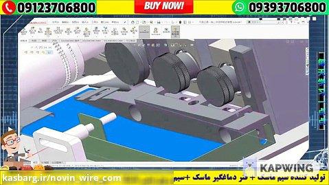 09393706800 ☎️ آموزش طراحی و ساخت دستگاه تولید ماسک سه لایه و یکبار مصرف و جراحی