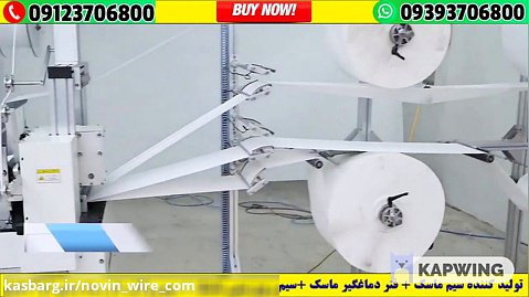 09393706800 ☎️ طراحی و ساخت و نصب دستگاه تولید بدنه ماسک با کش التراسونیک اتومات