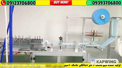 09393706800 ☎️ قیمت دستگاه تولید بدنه ماسک + قیمت دستگاه کش زن ماسک التراسونیک