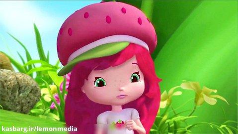 انیمیشن توت فرنگی کوچولو قسمت 1