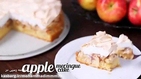 آموزش کیک سیب با رویه مرنگ/آموزشی.