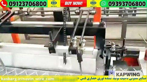 09123706800 ☎️ قیمت خرید فروش توری حصاری گالوانیزه گرم   توری حصاری با روکش PVC