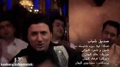 اهنگ شاد پشتو - صدیق شباب - لیلا