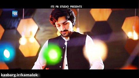 آهنگ شاد پشتو 2020 -  Abdurahman - Poghlokay - New Song