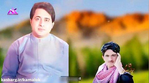 آهنگ شاد پشتو 2020 - New Pashto Songs  -  شاہ فاروق غمجنئ ٹپے مرگ