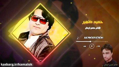 آهنگ شاد پشتو 2020  - Hameed Zaheer - Pashto Tappay - پشتو سونگ