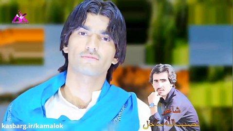 آهنگ شاد پشتو 2020 - Pashto Tappay - Khush Naseeb - Tappezi