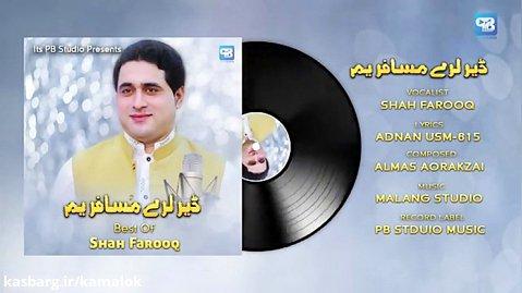 Pashto New Song 2020 - Shah Farooq New Song Der lary musfar yam