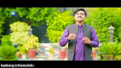 Pashto new song 2020 - Naseeb Paiman - Da Har Sa Na Khabar Yam