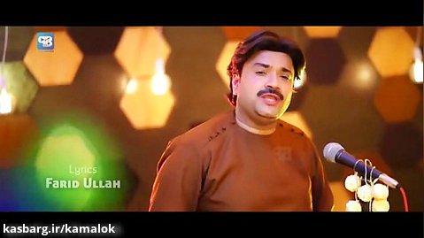 Raees Bacha new song 2020 - Cheri Beri New Song - پشتو