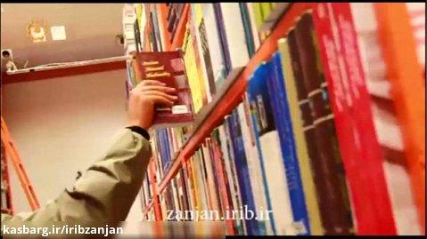 نماهنگ کتابخانه از محمد مهدی ساوه