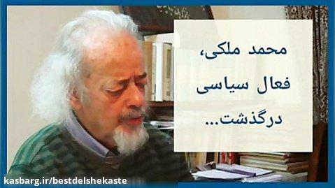 محمد ملکی درگذشت
