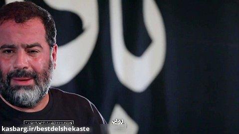 مولا وقتی داغ فاطمه رو دید - حاج محمدرضا بذری