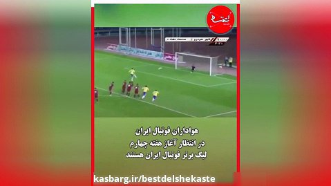 لیگ برتر و چالش گلزنی بازیکنان نجومی