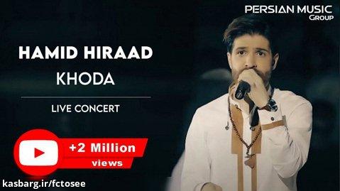 حمید هیراد - اجرای زنده ی آهنگ خدا