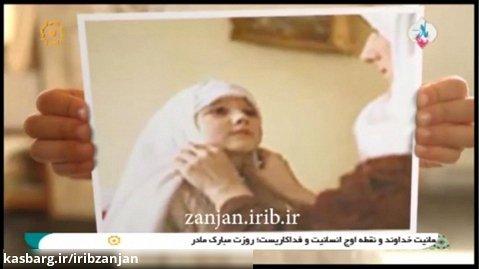 ترانه مادر از مجید اخشابی