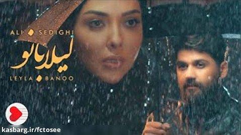 علی صدیقی - موزیک ویدیوی لیلا بانو