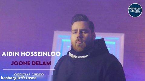 آیدین حسینلو - جون دلم - موزیک ویدیو