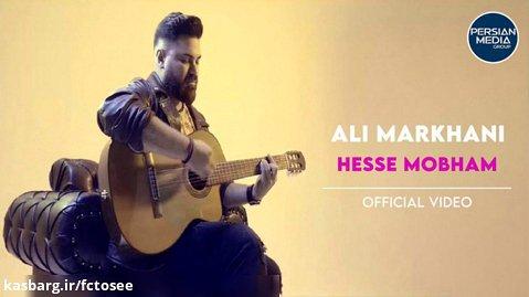 علی مرخانی - حس مبهم - موزیک ویدیو