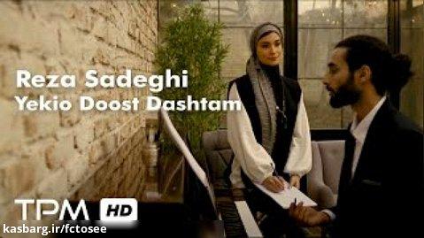 رضا صادقی - موزیک ویدیو یکیو دوست داشتم