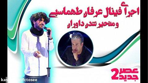 تحسین همه داوران و بینندگان از اجرای قوی و فوق العاده عرفان طهماسبی در فینال