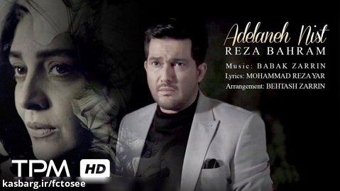 آهنگ عاشقانه | رضا بهرام - موزیک ویدیو عادلانه نیست